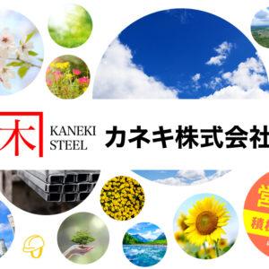 カネキ株式会社